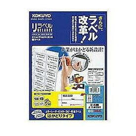 コクヨ KOKUYO マルチラベル カラーレーザー&カラーコピー用 リラベルはかどりタイプ [A4/100シート/24面] LBP−E80366