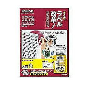 コクヨ KOKUYO マルチラベル インクジェット リラベルはかどりタイプ [A4/20シート/44面] KJ−E80943N
