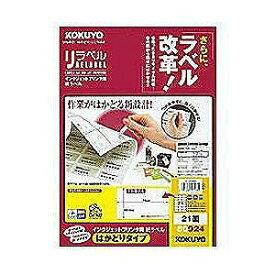 コクヨ KOKUYO マルチラベル インクジェット リラベルはかどりタイプ [A4/100シート/21面] KJ−E80924