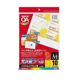 コクヨ KOKUYO インクジェット用 光沢紙ラベル [A4/10シート/10面/光沢] KJG2115N 白