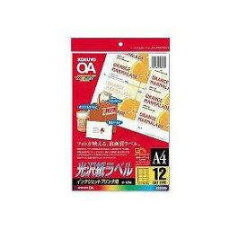 コクヨ KOKUYO インクジェットプリンタ用ラベルシート 〜光沢紙ラベル〜 (A4サイズ・12面・10枚) KJ−G2112 白色度95%程度