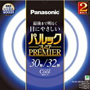 パナソニック Panasonic パルックプレミア丸型蛍光灯(30形+32形・クール色)2本セット FCL3032ECWH2KF