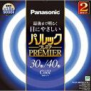 パナソニック パルックプレミア丸型蛍光灯(30形+40形・クール色)2本セット FCL3040ECWH2KF