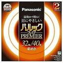 パナソニック Panasonic パルックプレミア丸型蛍光灯(32形+40形・電球色)2本セット FCL3240ELH2KF