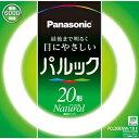 パナソニック パルック丸型蛍光灯(20形・ナチュラル色) FCL20ENW18F