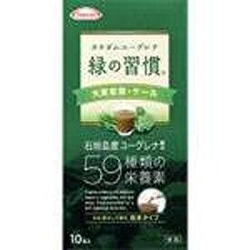 武田CHC 緑の習慣 大麦若葉ケール 10包 ミドリノシユウカン10H(ユーク