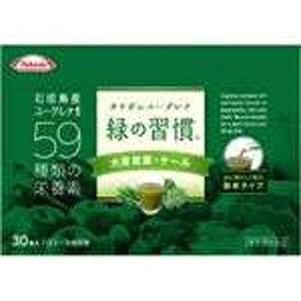 武田CHC 緑の習慣 大麦若葉ケール 30包 ミドリノシユウカン30H(ユーク