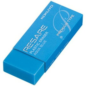 コクヨ KOKUYO [消しゴム] リサーレ(プレミアムタイプ) 青 ケシ−90B ケシ90B