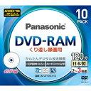 パナソニック 録画用DVD−RAM(2−3倍速/片面120分/4.7GB)10枚パック LM‐AF120LH10