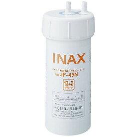 INAX イナックス 交換用浄水カートリッジ タッチレス水栓(浄水器ビルトイン型) ホワイト [1個] JF−45N