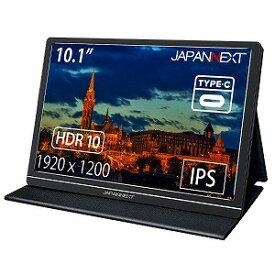 JAPANNEXT 10.1型 モバイルディスプレイ HDR ハイブリッドシグナルソリューション USB Type−C HDMI ブルーライト軽減 JAPANNEXT JN−MD−IPS1010HDR
