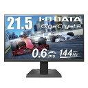 I−O DATA 144Hz対応 21.5型 ゲーミング液晶ディスプレイ GigaCrysta [21.5型 /ワイド /フルHD(1920×1…