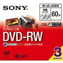 ソニー 8cmDVD−RW3枚パック 3DMW60A