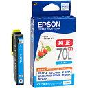 エプソン EPSON インクカートリッジ ICC70L (増量シアン)