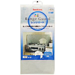 岩谷産業 レンジガード(ガステーブル用 両面タイプ) IRG60E(レンジガードハイ)
