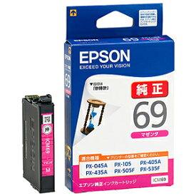 エプソン EPSON インクカートリッジ ICM69 (マゼンタ)