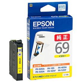 エプソン EPSON インクカートリッジ ICY69 (イエロー)