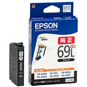 EPSON インクカートリッジ ICBK69L (増量ブラック)