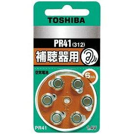 東芝 補聴器用空気電池(6コ入) PR41V 6P