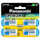 パナソニック カメラ用リチウム電池(4個入) CR‐123AW/4P