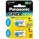 パナソニック Panasonic カメラ用リチウム電池(2個入) CR‐2W/2P