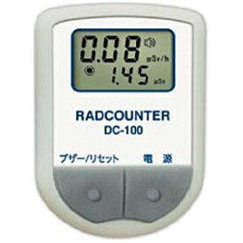 日本精密測器 空間線量計 DC−100