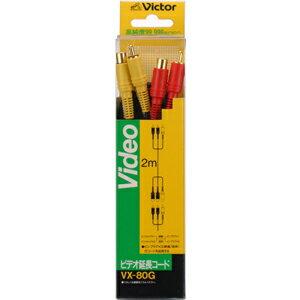 JVC・ビクター AVコード ピンジャック×3⇔ピンプラグ×3 (3.0m) VX‐80G