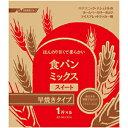 パナソニック Panasonic 食パンスイート早焼きコース用パンミックス(1斤分×5) SD‐MIX35‐A