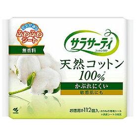 小林製薬 サラサーティコットン100 112枚入 お徳用 無香料