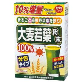 山本漢方製薬 大麦若葉粉末100% 3g×22包 オオムギワカバブンポウ3G*22
