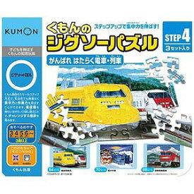 くもん出版 くもんのジグソーパズル ステップ4 がんばれ はたらく電車・列車 JP42STEP4ガンバレデンシャ