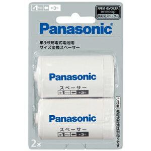 パナソニック 単3形充電式電池用 サイズ変換スペーサー(2本) BQ‐BS1/2B