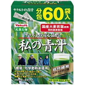 ヤクルトヘルスフーズ 私の青汁 (60袋)