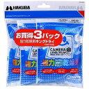 ハクバ/ロープロ 強力乾燥剤 キングドライ3パック KMC−33S