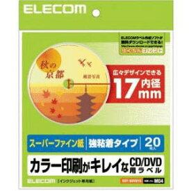 エレコム CD/DVD用ラベル(スーパーファイン紙)「20枚入」 EDT‐SDVD1S