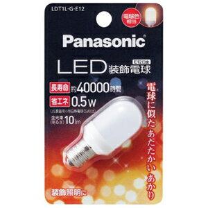 パナソニック LED装飾電球 0.5W電球色 LDT1L‐G‐E12