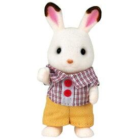 エポック社 シルバニアファミリー ショコラウサギの男の子