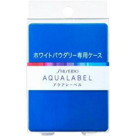 資生堂化粧品 AQUALABEL(アクアレーベル) ホワイトパウダリー用ケース