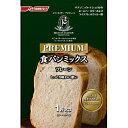 パナソニック Panasonic プレミアム食パンミックス「プレーン」1斤分×3 SD‐PMP10