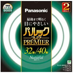 パナソニック パルックプレミア丸型蛍光灯(32形+40形・ナチュラル色)2本セット FCL3240ENWH2KF