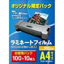アイリスオーヤマ ラミネートフィルムお徳用パック(100+10枚入り/A4/フィルム厚:100μ) A4110BK