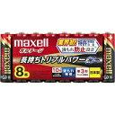 マクセル 「単3形乾電池」アルカリ乾電池 「ボルテージ」8本 LR6‐T‐8P