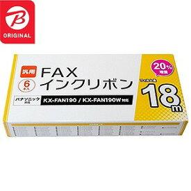 ミヨシ 普通紙FAX用インクフィルム (18m×6本入り) FB18PB6