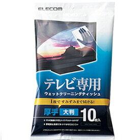 エレコム テレビ用ウェットクリーニングティッシュ「Mサイズ/10枚入り」 AVD‐TVWC10MN