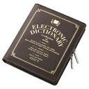 エレコム 電子辞書ケースブックカバータイプファスナー付き DJC‐021BR (ブラウン)