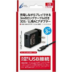 サイバーガジェット CYBER・USB ACアダプター ミニ 3m(3DS/3DS LL用) CY‐3DSUSAD3M‐BK