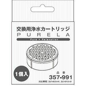 カクダイ ピュアラ用カートリッジ 357‐991