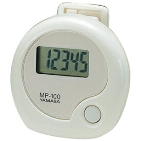 山佐時計 腰装着タイプ万歩計 MP‐100(W)(ホワイト)