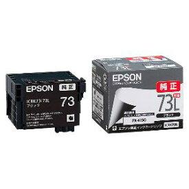 エプソン EPSON インクカートリッジ 増量タイプ(ブラック) ICBK73L (ブラック(増量))