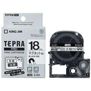 テプラ PRO用テープカートリッジ マグネットテープ 白 SJ18S [黒文字 18mm×1.5m]